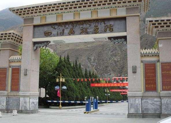 四川民族学院2018年5月招聘非事业单位编制教师公告