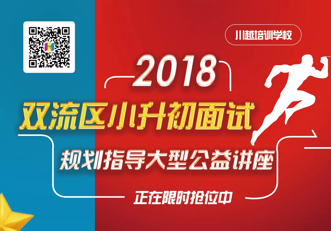 2018双流区小升初面试规划大型公益讲座,现已开启!