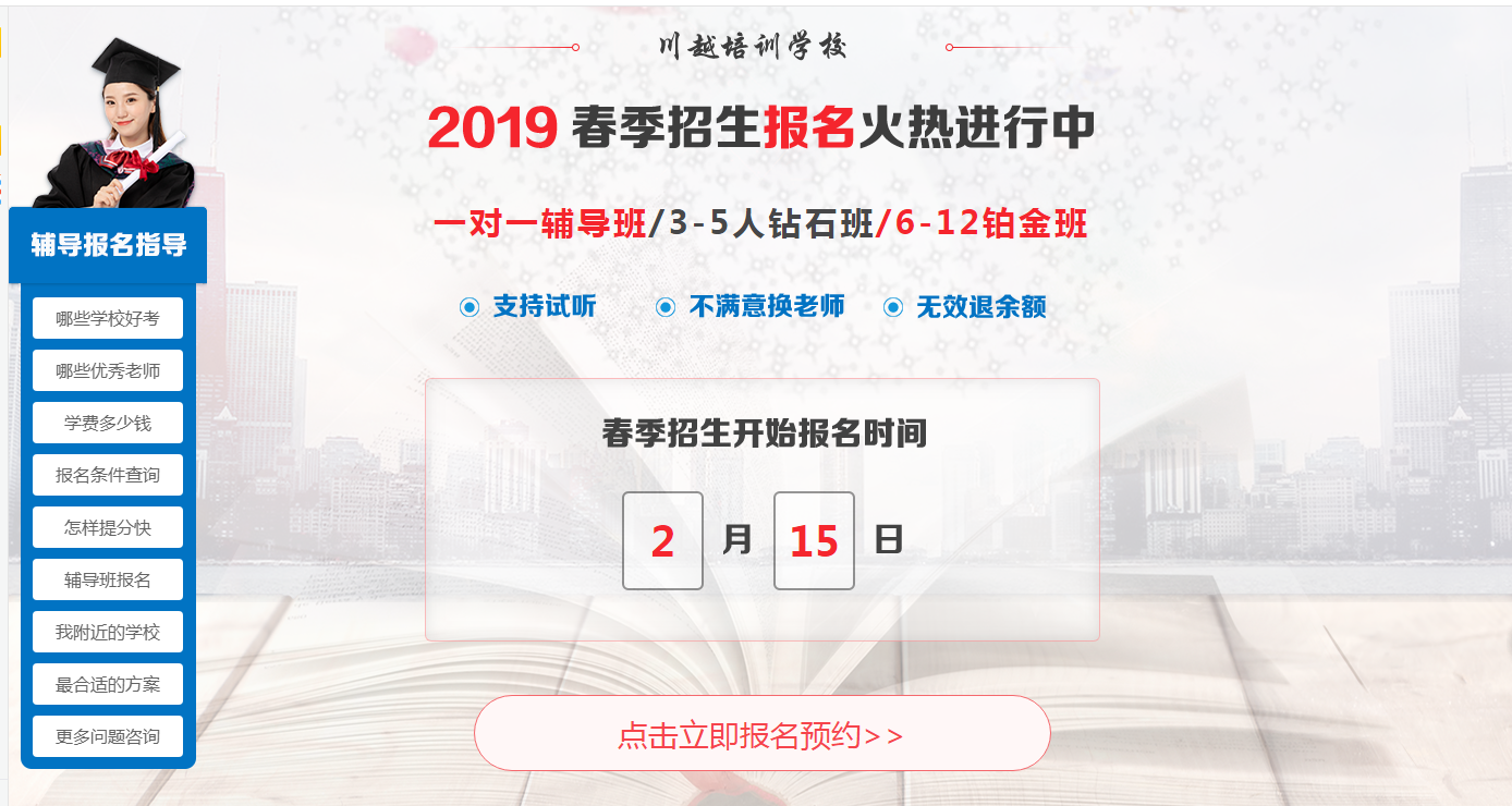 http://www.cyjyxx.com/Websites/chuanyue/Uploads/Picture/2019-02-24/5c724f7825625.png