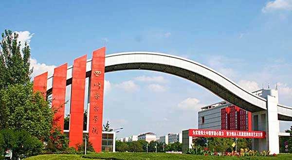 四川音乐学院2018年12月公开招聘工作人员拟聘用人员公示