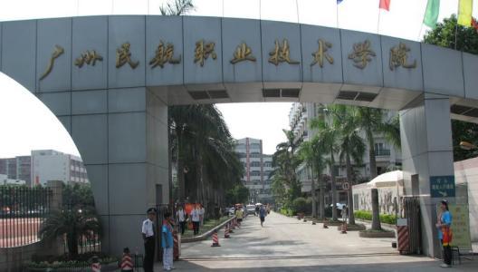 广州民航职业技术学院2019年夏季普通高考招生章程