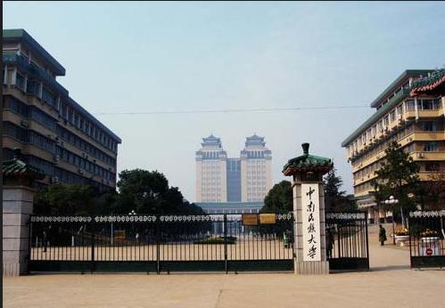 中南民族大学全日制普通本预科招生章程