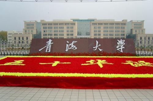 青海大学2019年招生章程