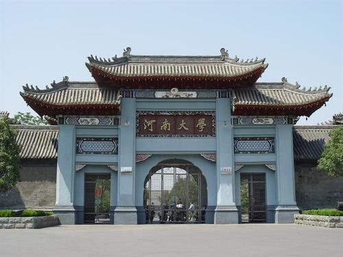 河南大学2019年普通本科招生章程