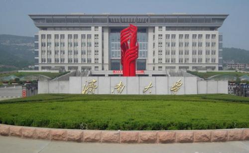 济南大学2019年本科招生章程