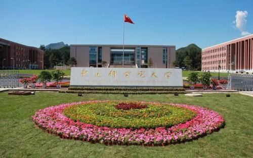 中国科学院大学2019年普通本科招生章程