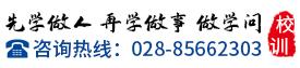 川越培训学校官网